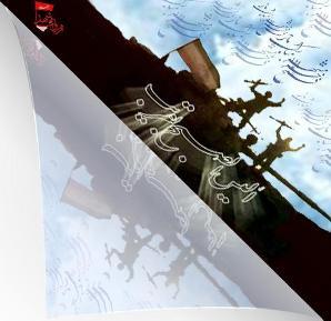گوشه نما وبلاگ سوم خرداد