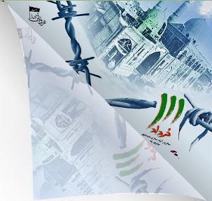 گوشه نما وبلاگ آزادي خرمشهر