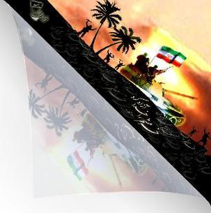گوشه نما وبلاگ آزادسازي خرمشهر