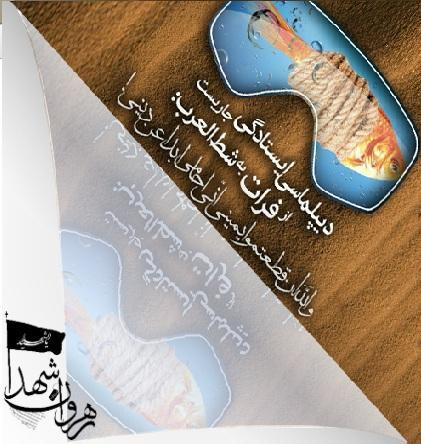 گوشه نما و وبلاگ حضرت محمد(ص)