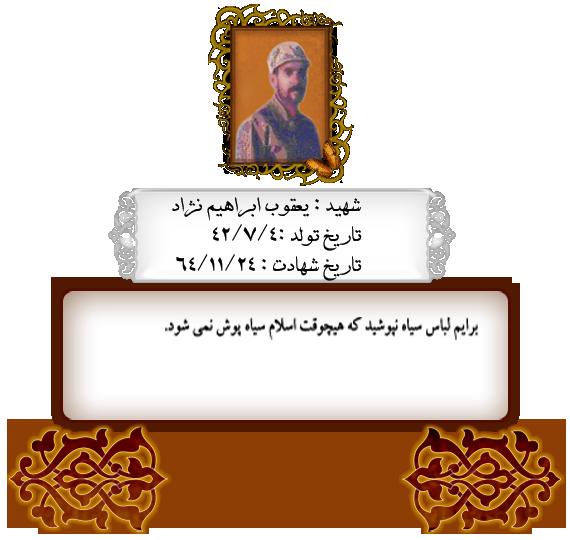 شهید یعقوب ابراهیم نژاد