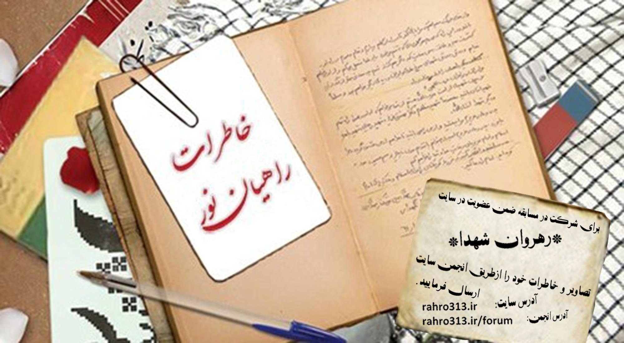 مسابقه خاطره نویسی راهیان نور دانش آموزی