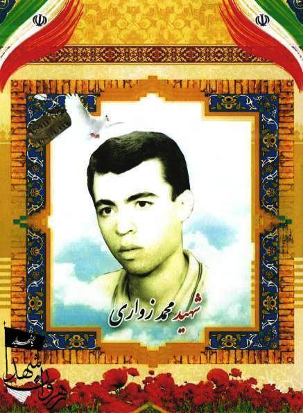 شهید محمد زواری
